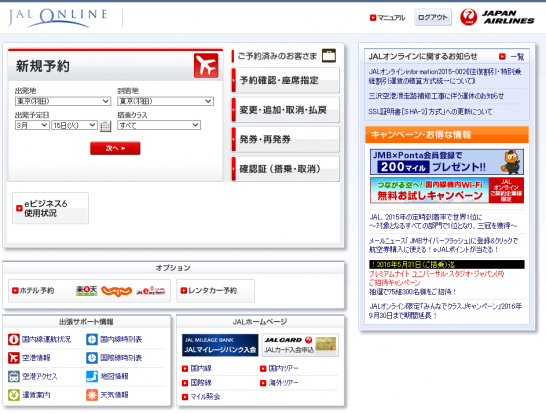 JAL ONLINE会員サイトトップ