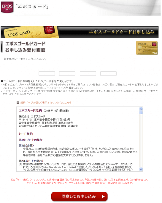 エポスゴールドカード申込のカード入力画面