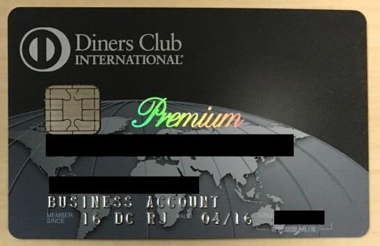ダイナースクラブ プレミアムカードのビジネスアカウントカード