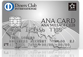 ANAダイナースカードのビジネスアカウントカード