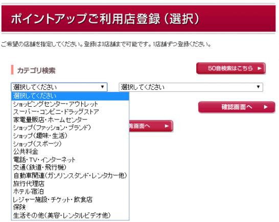 ポイントアップ理容店の選択画面
