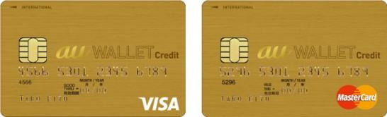 au WALLET ゴールドカード(VISA・Mastercard)