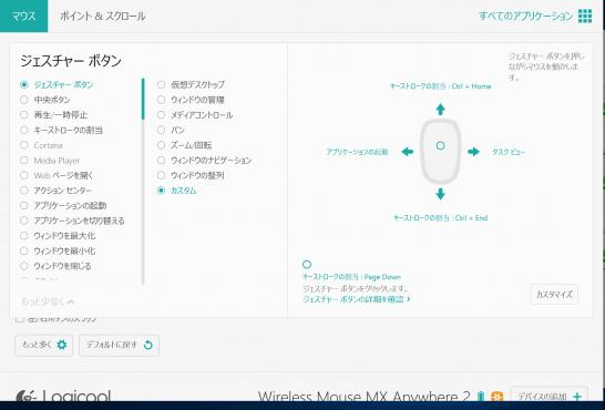 MX1500のカスタマイズ画面