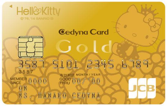 ハローキティデザインのセディナゴールドカード(JCB)
