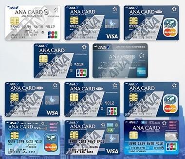 ANA一般カード一覧