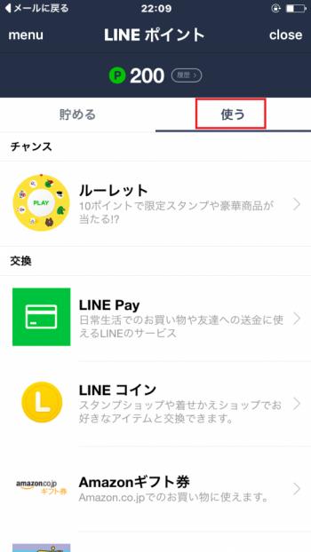 LINEポイントの「使う」タブ