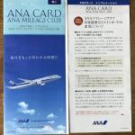 ANAカード利用の案内・インフォメーション