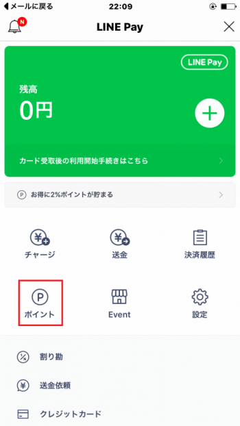 LINE Pay画面