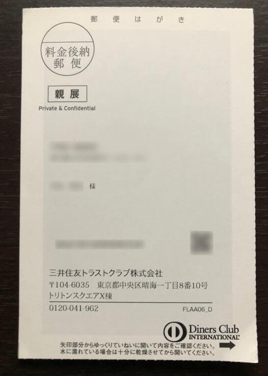 ダイナースクラブのビジネス・アカウントカードの審査落ち通知ハガキ
