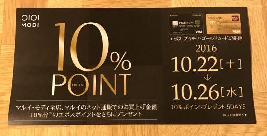 エポスカード プラチナ&ゴールド会員限定ポイント10%プレゼントキャンペーン