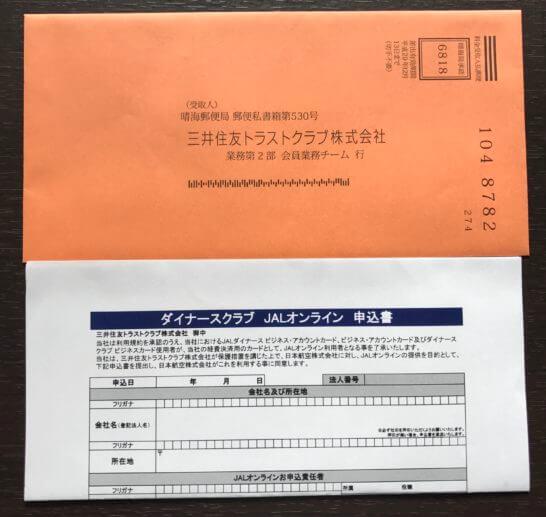 ダイナースクラブ JALオンライン 申込書
