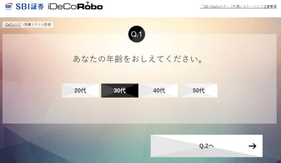 SBI-iDeCoロボの質問画面