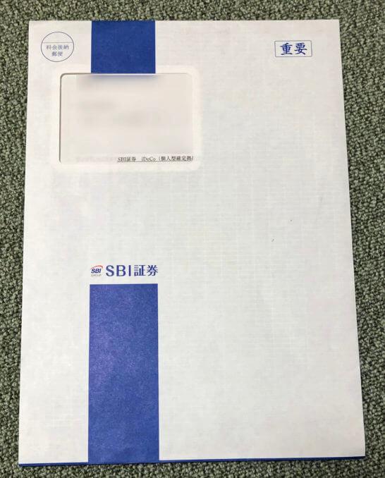SBI証券iDeCoのプラン変更の郵便物