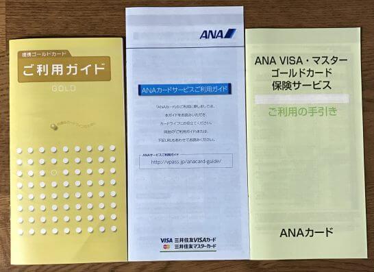 ANA VISA MasterCardワイドゴールドカード利用ガイド・保険サービス