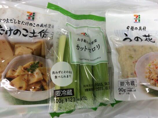 セブン-イレブンの野菜