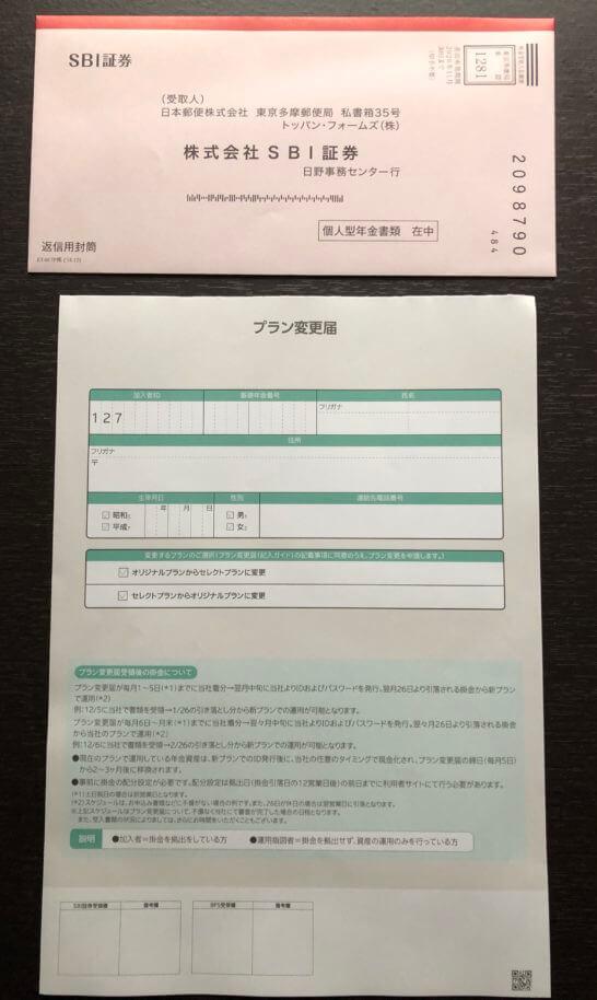 SBI証券iDeCoのプラン変更の申込書・返信用封筒
