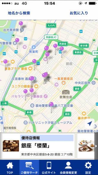 エムアイカードアプリの優待店検索