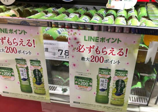 綾鷹のLINEポイントキャンペーン