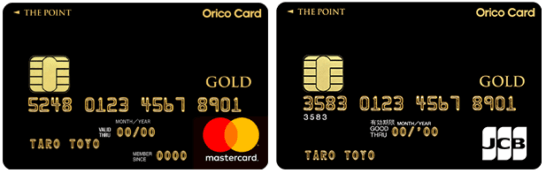 Orico Card THE POINT PREMIUM GOLDの2種類の国際ブランド
