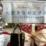 父の日のPR広告