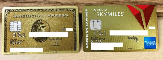 デルタ スカイマイル アメリカン・エキスプレス・ゴールド・カードとアメックス・ゴールド