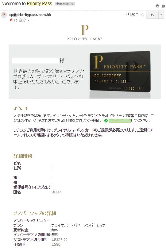 プライオリティ・パスへの申込確認メール