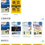 i広報紙の広報誌画面