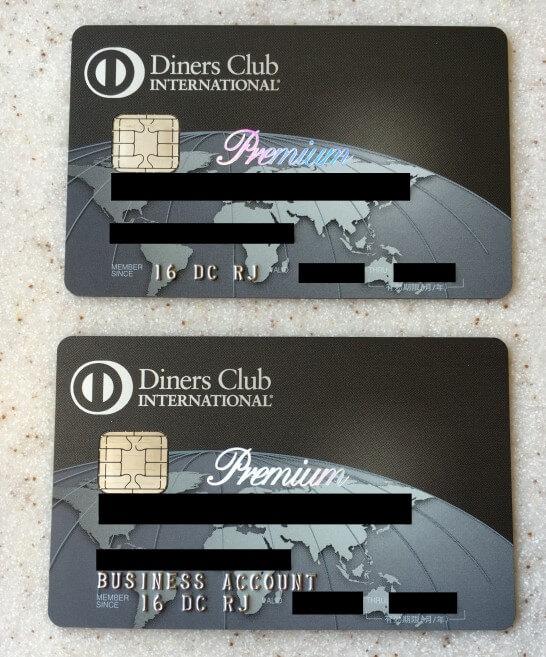 ダイナースクラブ プレミアムカードとビジネスアカウントカード