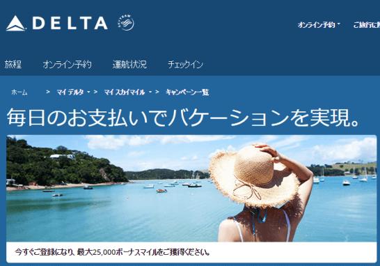 デルタ航空の最大25,000マイルキャンペーン