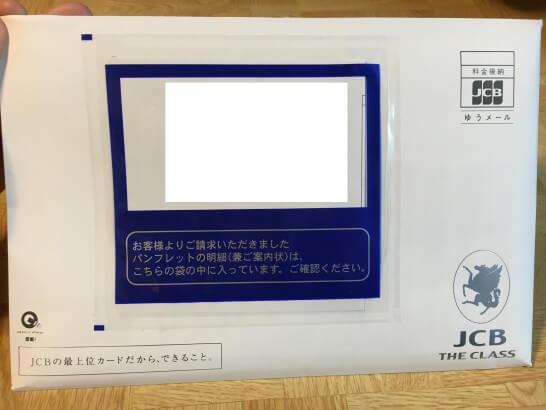 JCB THE CLASSのパンフレットの封筒