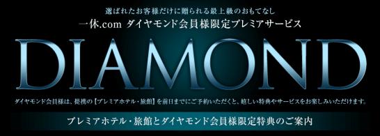 一休.com。ダイヤモンド会員限定プレミア特典