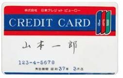 1961年に発行されたJCBカードのイメージ