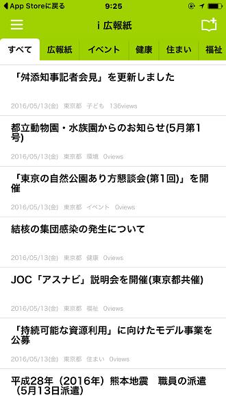 i広報紙の新着記事画面(すべて)