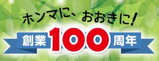 岩井コスモ証券の100周年ロゴ
