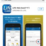 iPhoneのアプリストアの「LIFE-Web Deskアプリ」