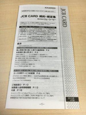 JCBカードの規約・規定集