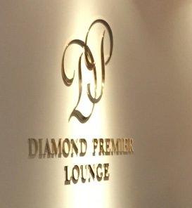 ダイヤモンド・プレミアラウンジの入り口の文字