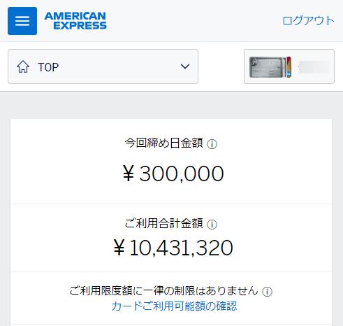 アメックスビジネスプラチナの合計利用金額(10,431,320円)
