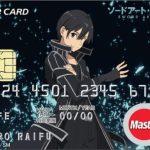 ソードアート・オンラインカード(キリト)
