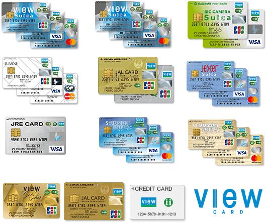 ビューカード(VIEW CARD)