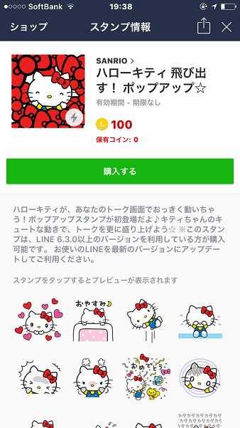 LINEスタンプの購入画面