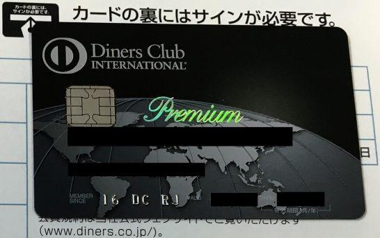 ダイナースクラブ プレミアムカード