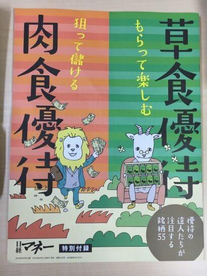 日経マネー8月号の別冊