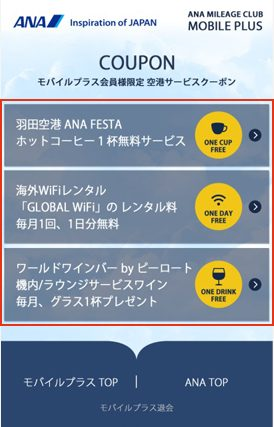 ANAマイレージクラブモバイルプラスの空港で利用できるサービス