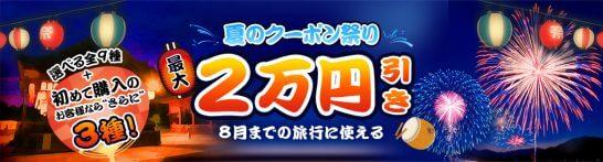 dトラベルの最大2万円引きクーポン