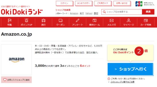 Oki Dokiランドのショップ画面