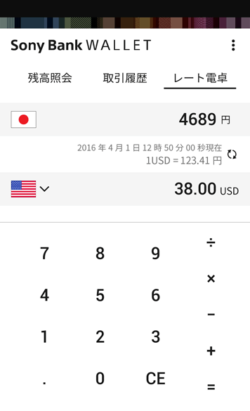 Sony Bank WALLETアプリのレート電卓