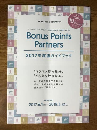 アメックスのメンバーシップ・リワード ボーナスポイント・パートナーズ 2017年度ガイドブック