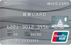JALアメックス・プラチナの銀聯カード