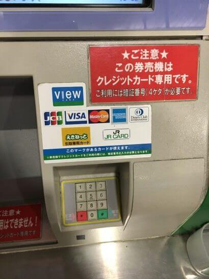 JR東日本の自動券売機